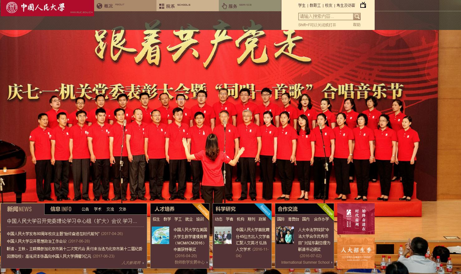 中国人民大学 | RENMIN UNIVERSITY of CHINA
