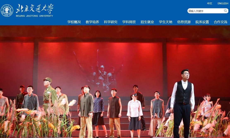 北京交通大学 Beijing Jiaotong University