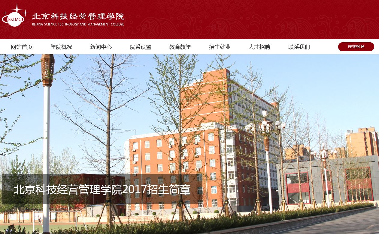 北京科技经营管理学院Science Technology and Management Colleg