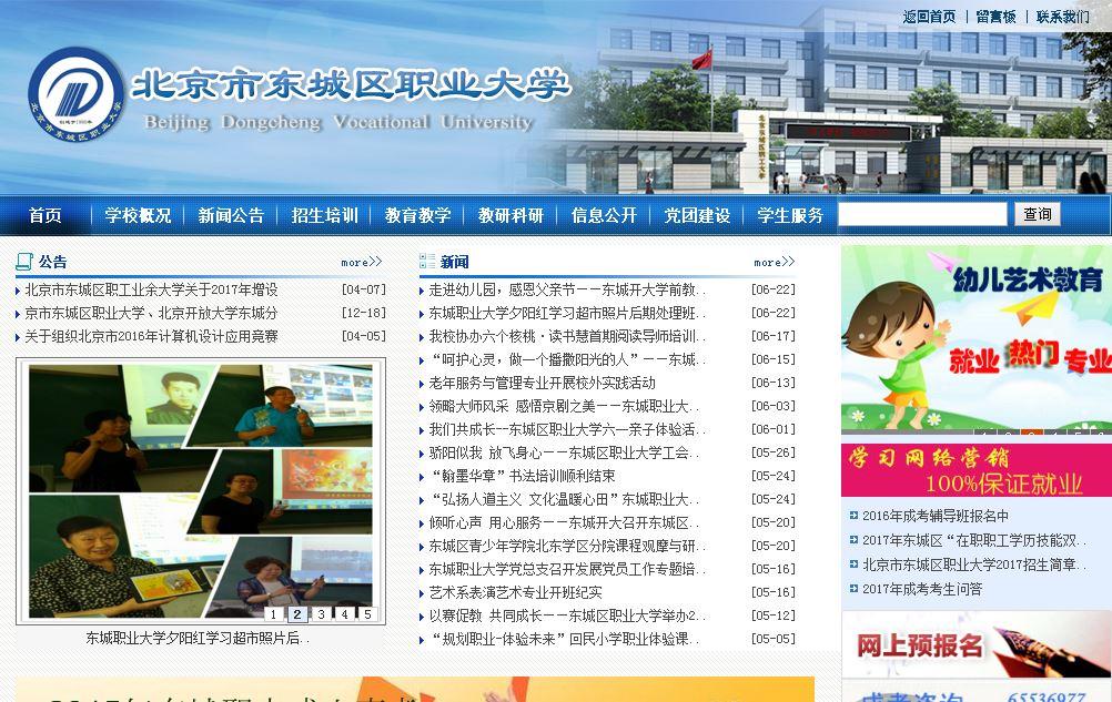 北京市东城区职业大学(原东城职工大学 东城职大)