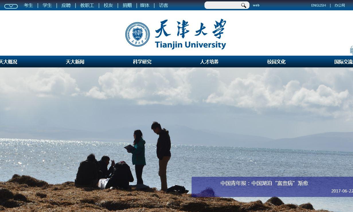 天津大学 Tianjin University