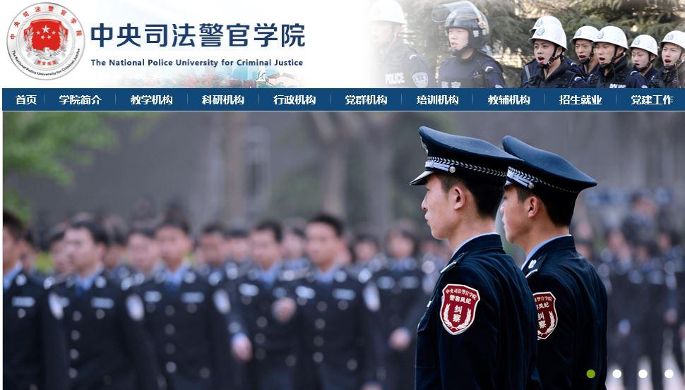 中央司法警官學院