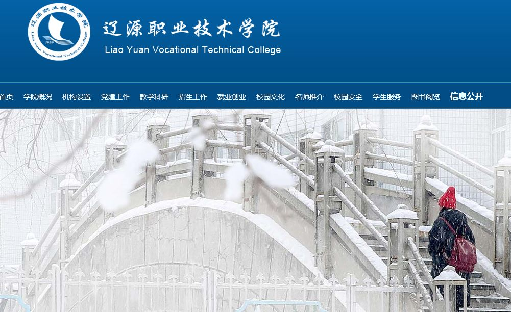 辽源职业技术学院Liaoyuan Vocational Technical College