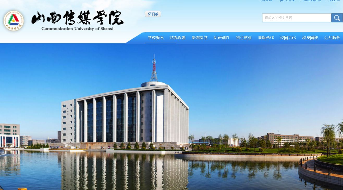 山西传媒学院 Communication University of Shanxi