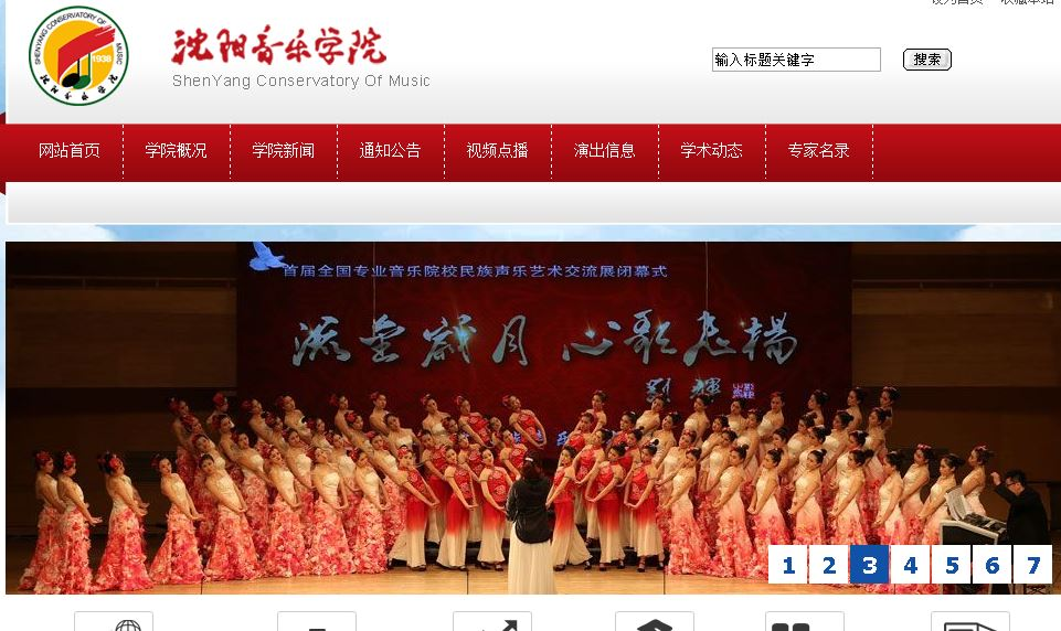 沈阳音乐学院 shenyang conservatory of music