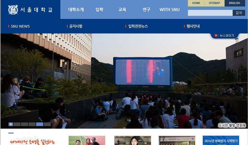 韩国国立首尔大学(Seoul National University此好运,?????)