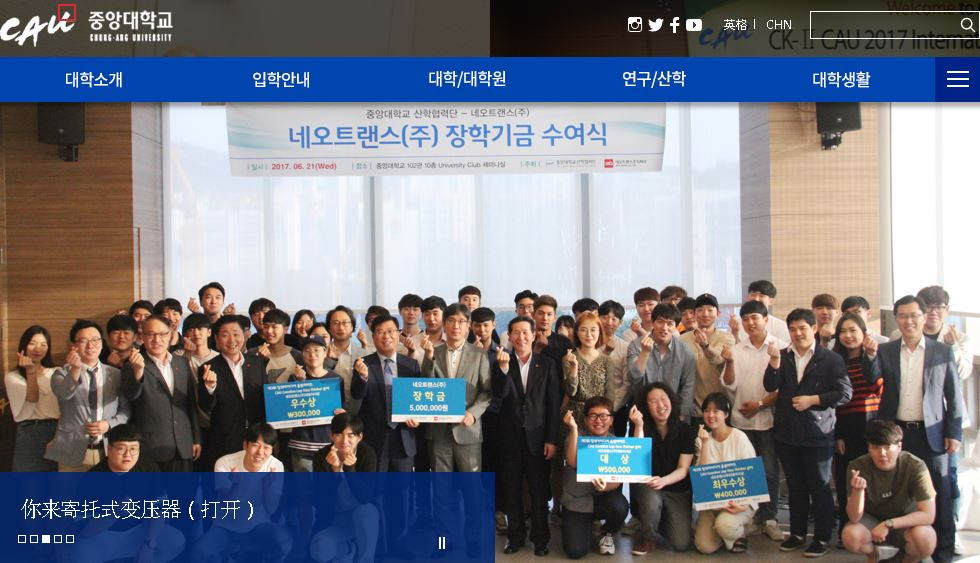 韓國中(zhong)央大學(xue)(????? / 中(zhong)央大學(xue)校)National Central University