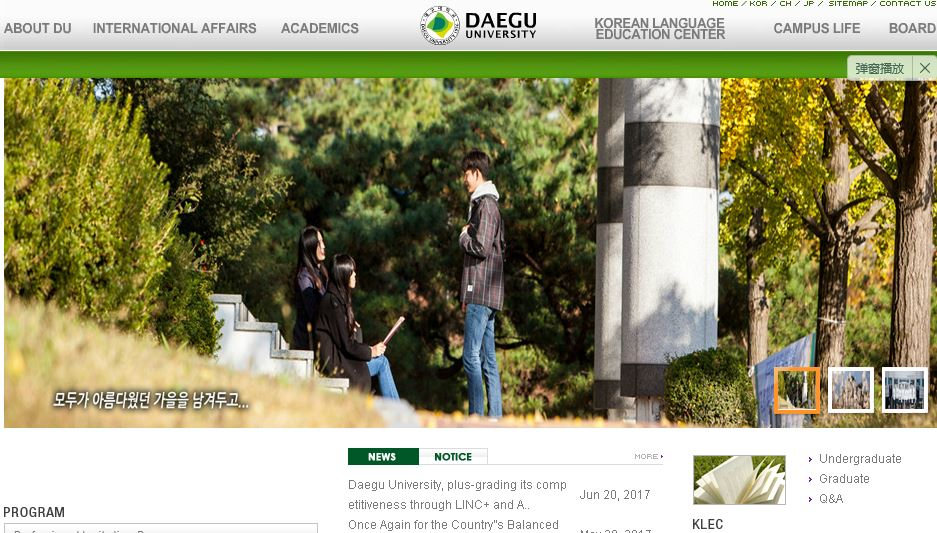 韩国大邱大学 Daegu University, Korea