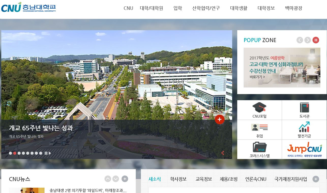 韩国忠南大学 Chungnam National University 충남대학교