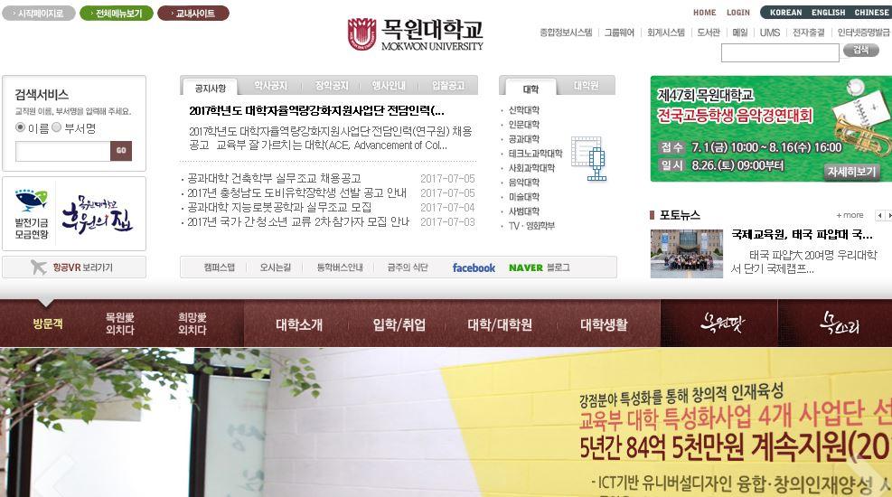 韩国牧园大学 Mokwon University
