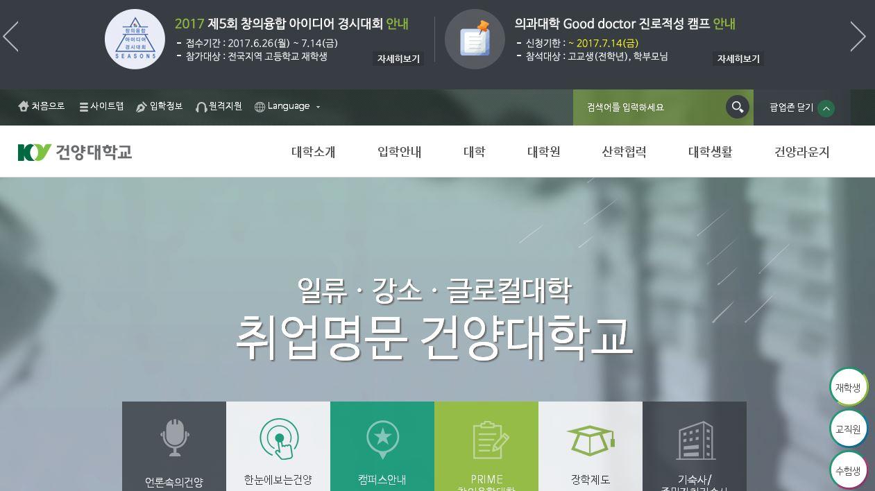 韓國建陽大學 Jianyang University, Korea