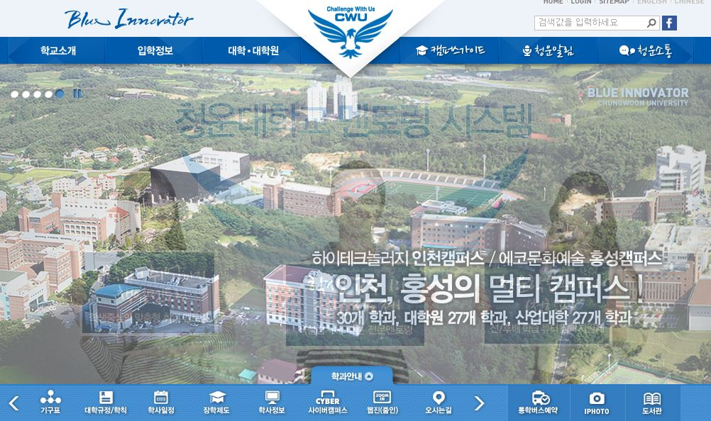 韓國青雲大學 Chungwoon University