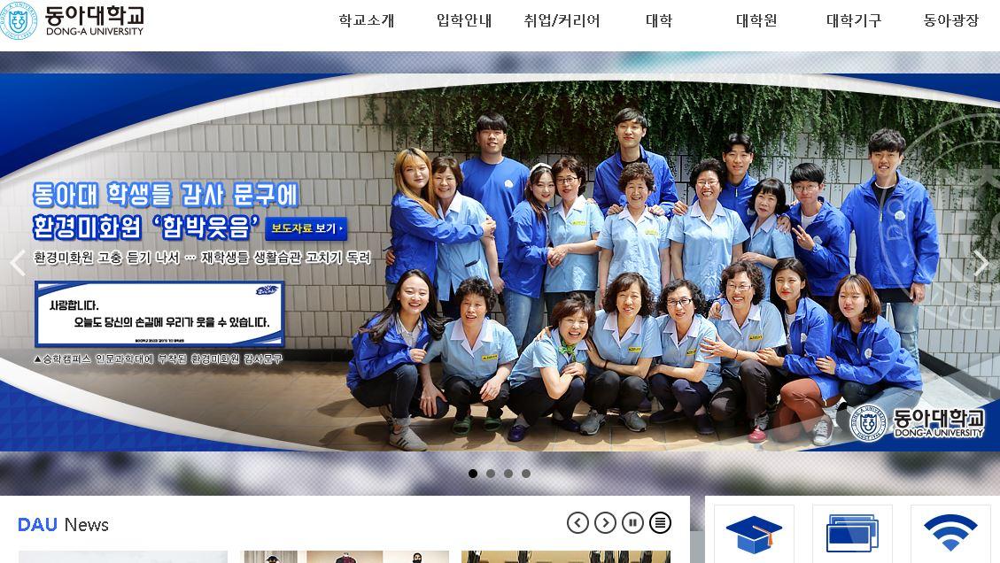 韓國東亞大學(xue) Dong A University