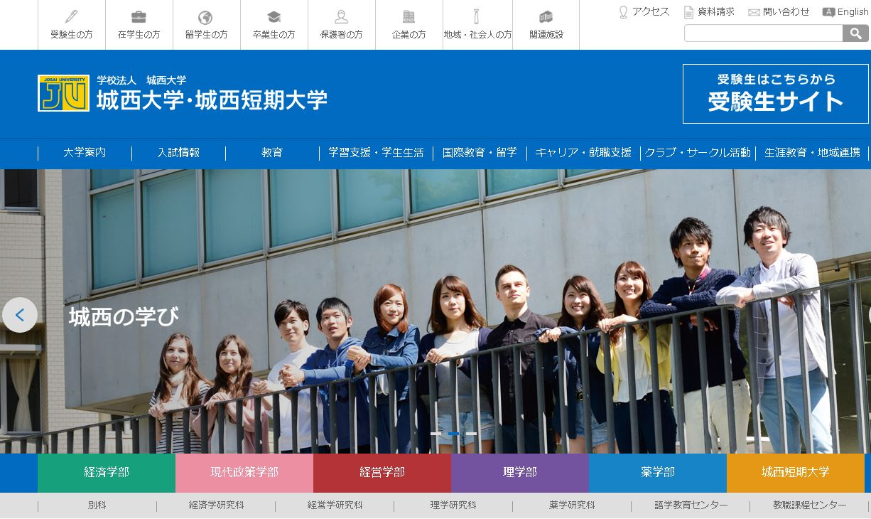 日本城西大學 Josai University