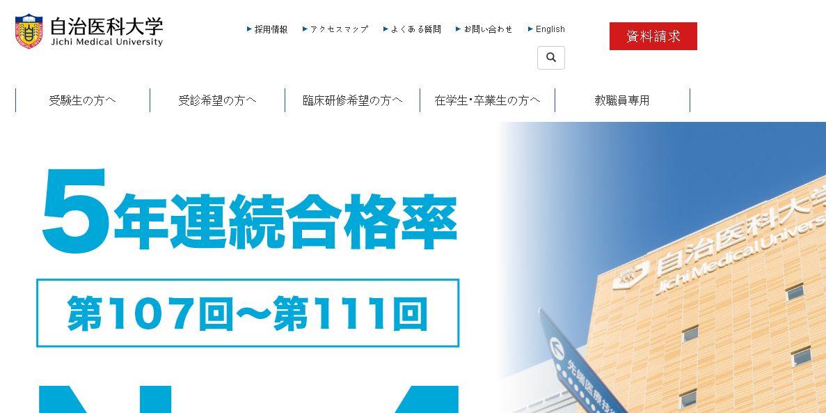 日本自治醫科大學 Japan autonomous Medical University