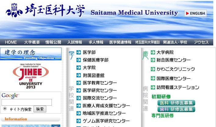 日本?斡yu)醫科大學 Saitama Medical University