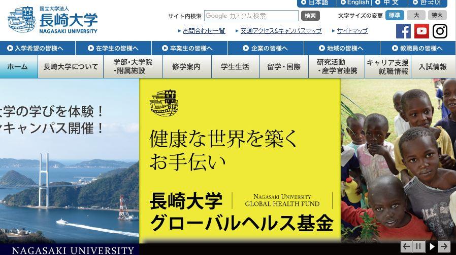 日本(ben)長崎大(da)學(Nagasaki University)