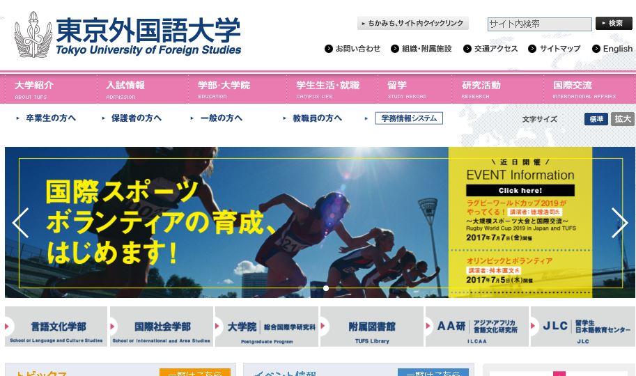 日(ri)本東京外國語大學 Tokyo University of Foreign Studies