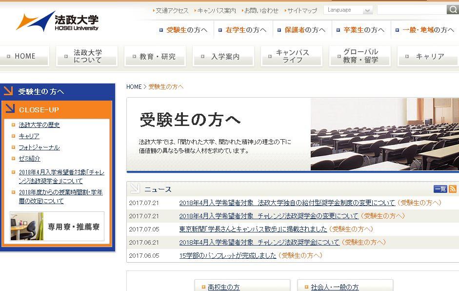 日(ri)本法政大學(????????,Hosei University)