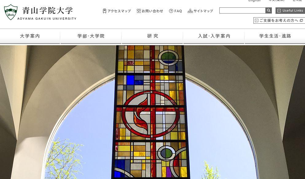 日本青山學院大學(Aoyama Gakuin University,????????????)