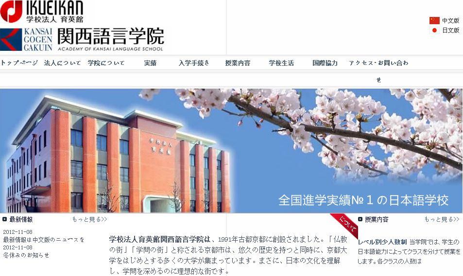 日本關西語言學院 Kansai Language Institute, Japan