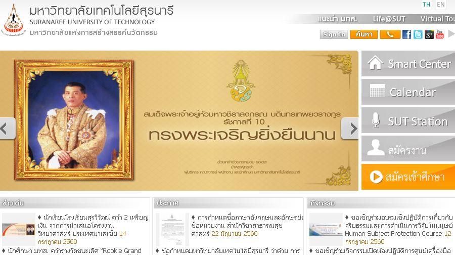 泰國甦蘭(lan)拉工(gong)業大學 Thailand Polytechnic University