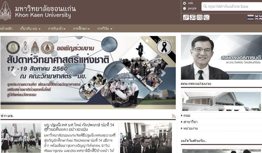 泰(tai)國孔敬大學 Khon Kaen University