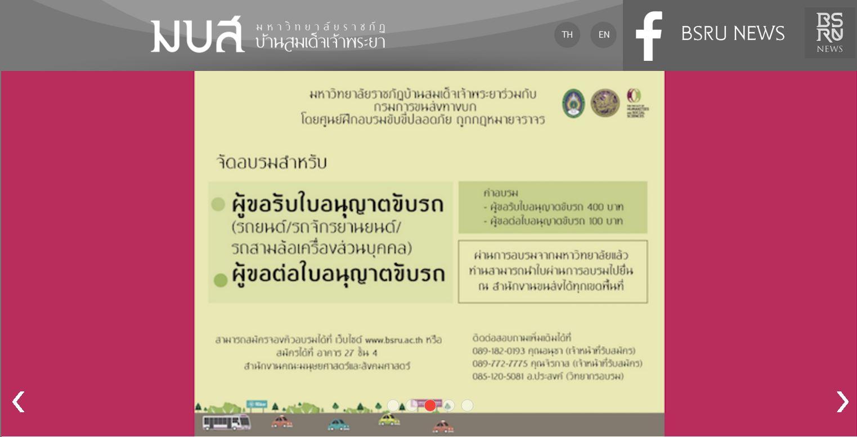 泰國班(ban)頌德皇家大學 Bansomedjchaopraya Rajabhat University