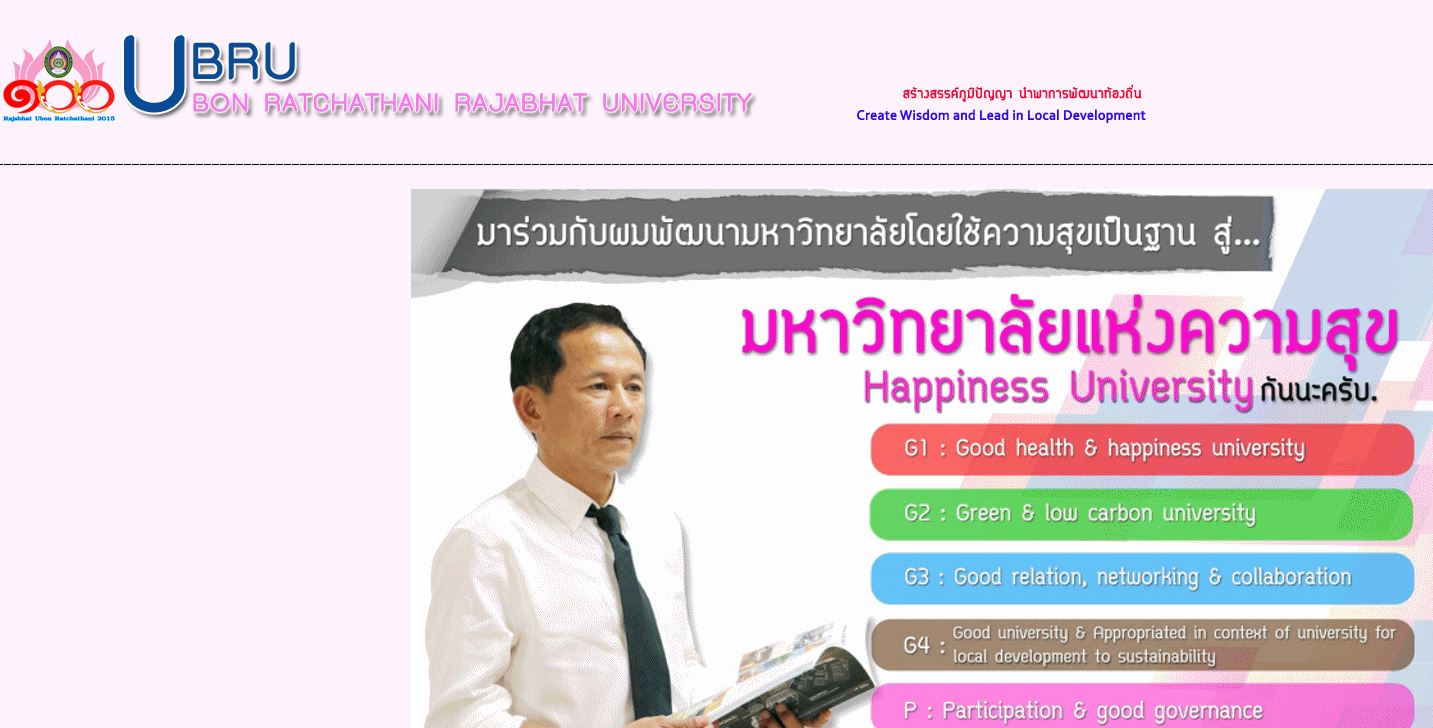 泰國(guo)烏汶大(da)學 Thailand University of Ubon Ratchathani