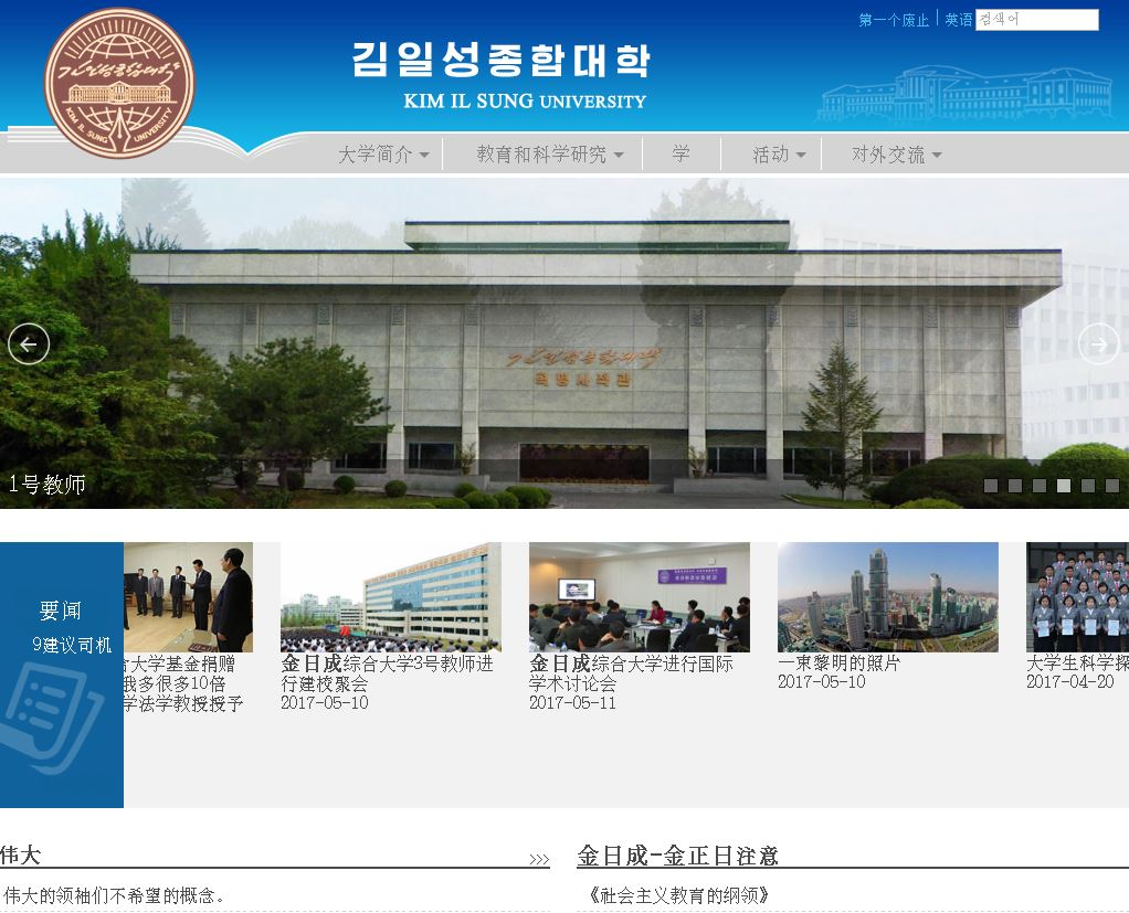 金日成(cheng)綜合大學 Kim Il-sung University