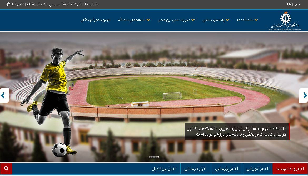 伊朗科学技术大学 Iran University of Science Technology