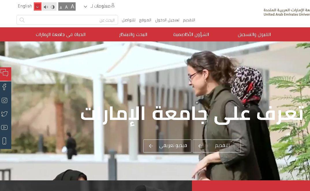阿联酋大学 UAE University