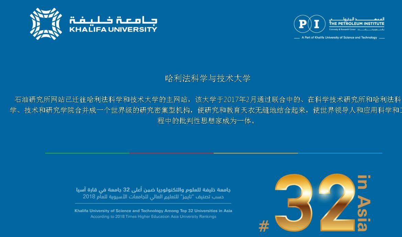 哈里发大学 Khalifa University