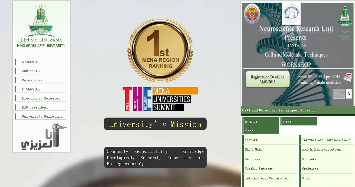 阿卜fan)爬瞻?qi)茲國王大學∣King Abdulaziz University (KAU)