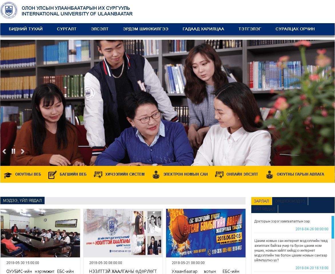 乌兰巴托大学 ulaanbaatar university