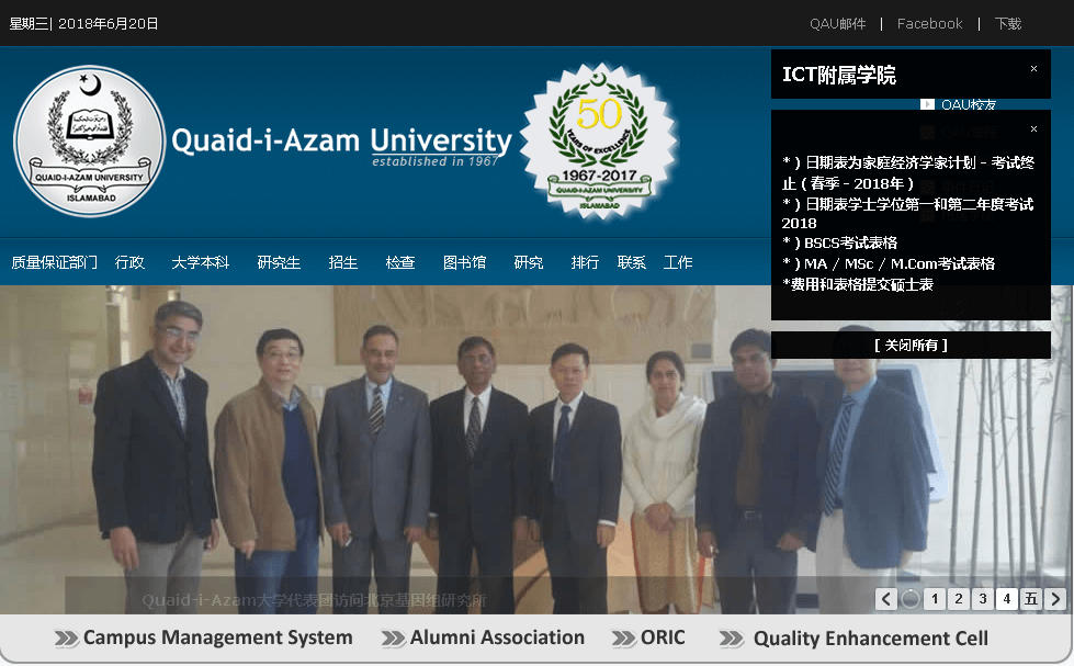 奎德阿萨姆大学 Quaid-i-Azam University