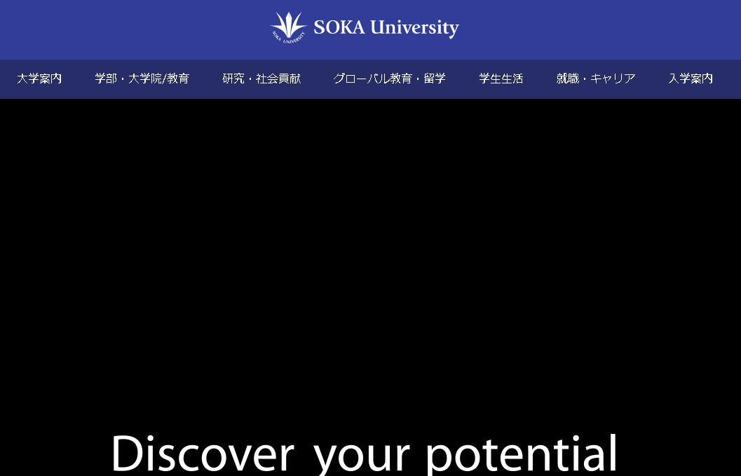 日本創價大學 Soka University