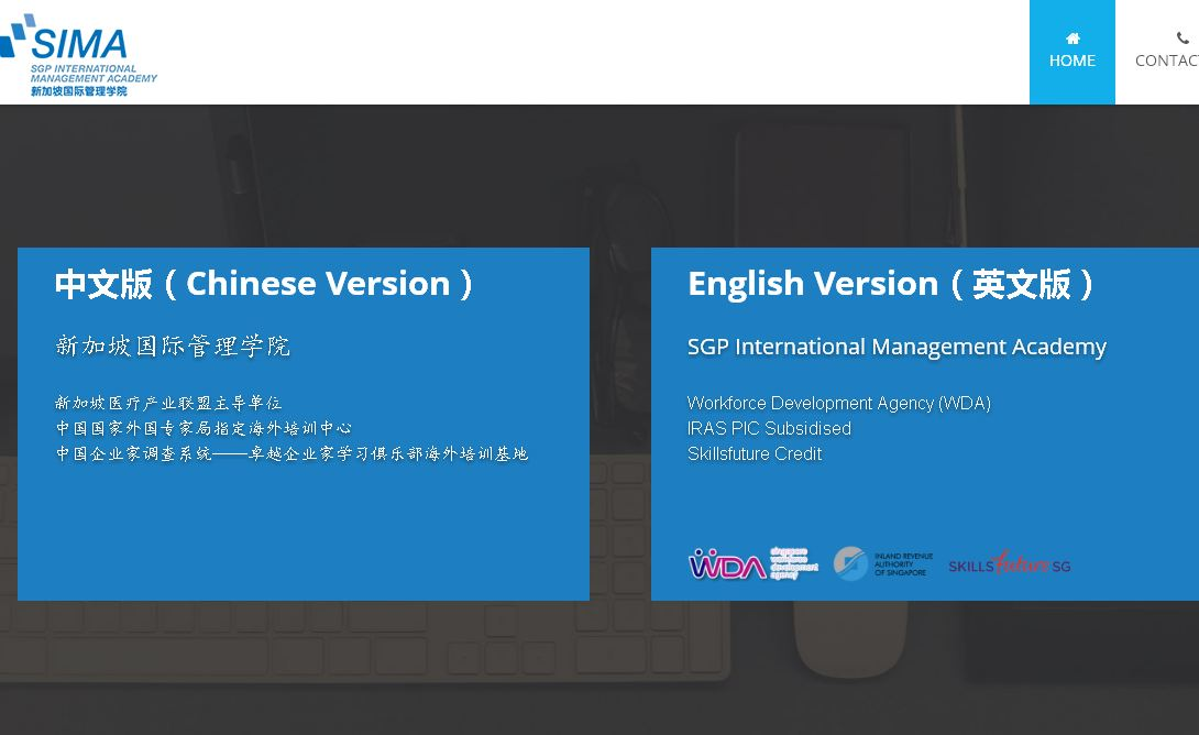 新加坡国际管理学院 SGP International Management Academy