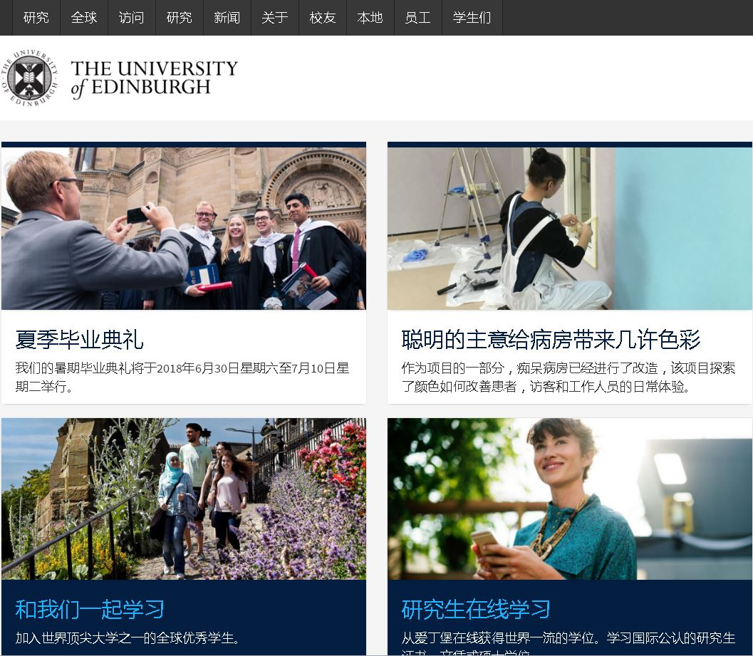 爱丁堡大学 University of Edinburgh