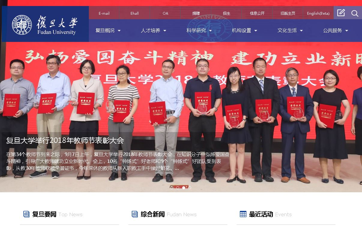 上海復旦大學 Fudan University