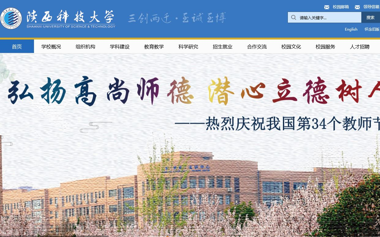 陕西科技大学 Shaanxi University of Science & Technology