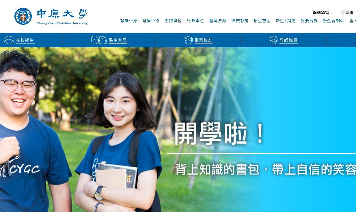 台灣中原大學 Chung Yuan Christian University