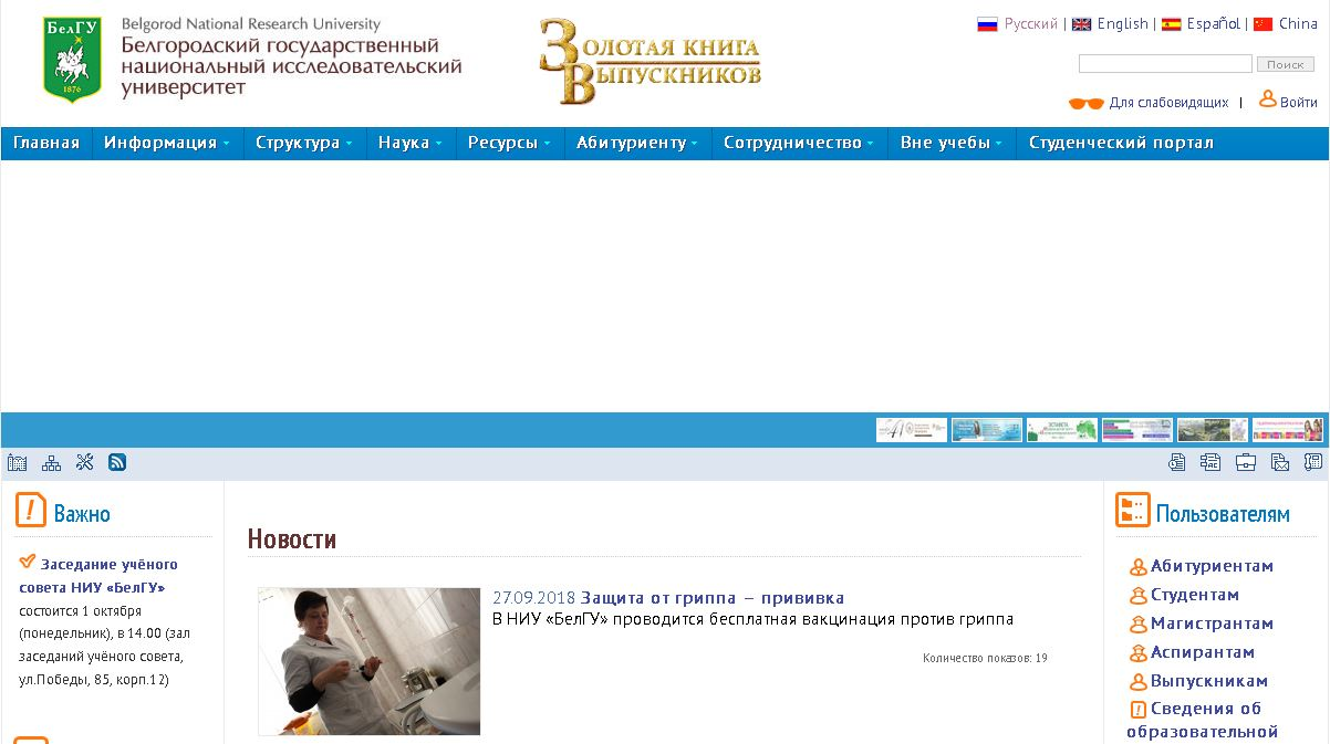 俄羅斯別爾哥(ge)羅德國立大學(xue)