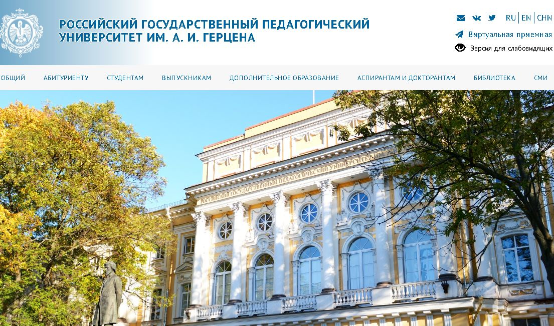 圣彼得堡国立师范大学 St. Petersburg state normal university