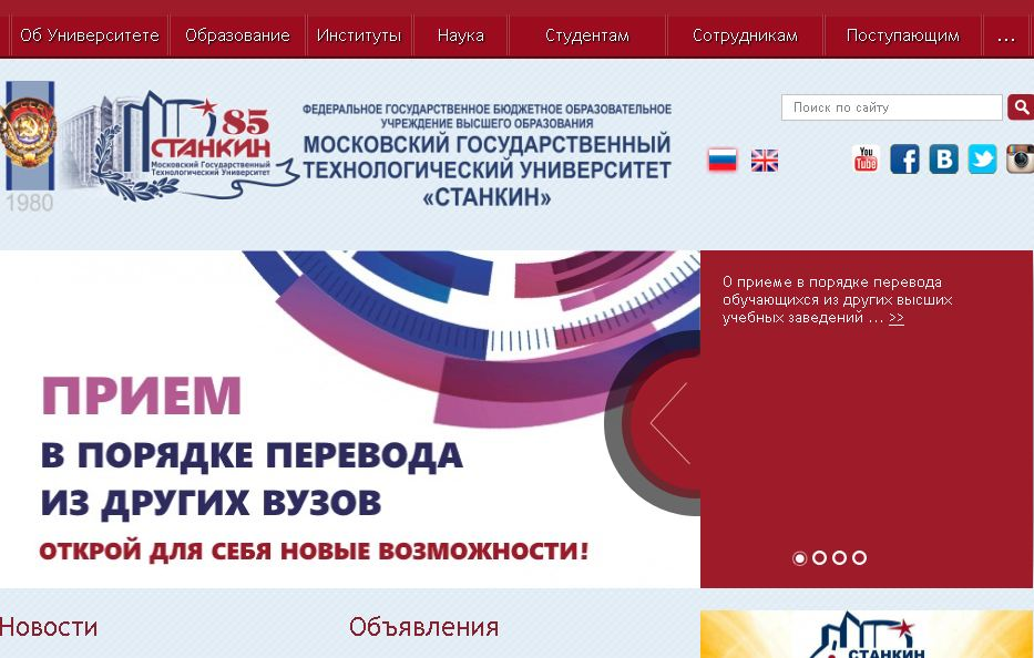 莫斯科國立工業大學(xue) Moscow State Technical University