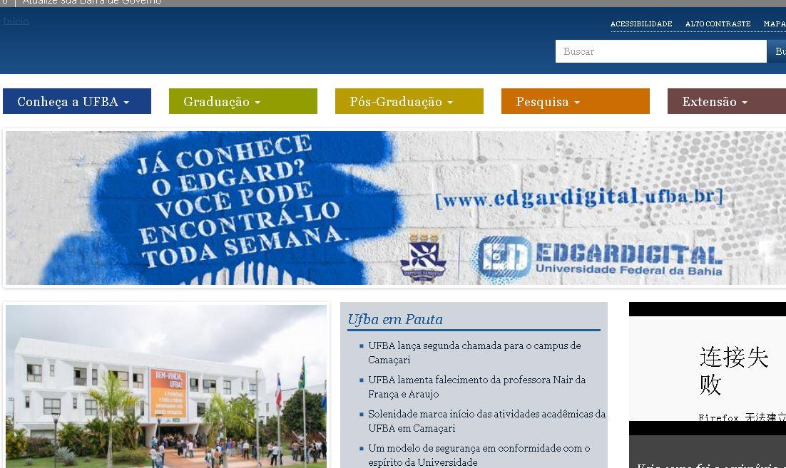 巴伊亞聯邦大學(xue) Universidade Federal da Bahia