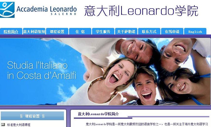 Leonardo學院(yuan) Leonardo college