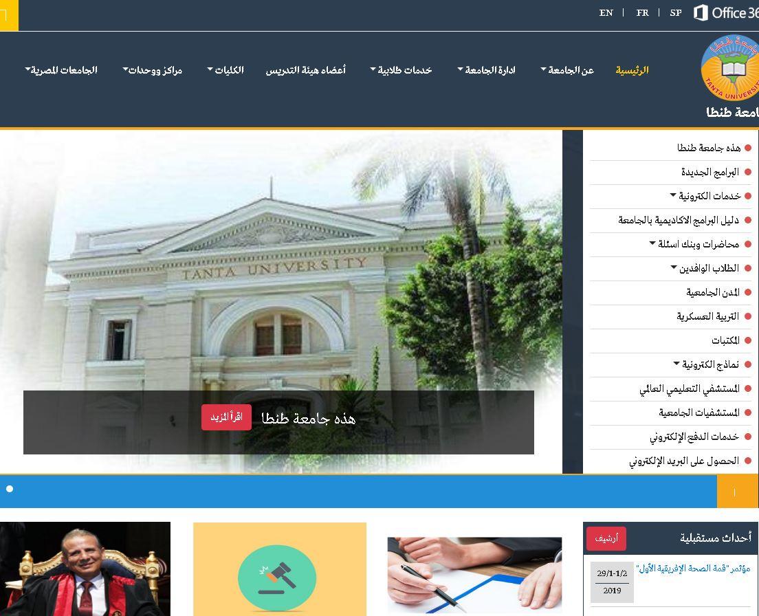 埃及坦塔大学 Tanta University, Egypt