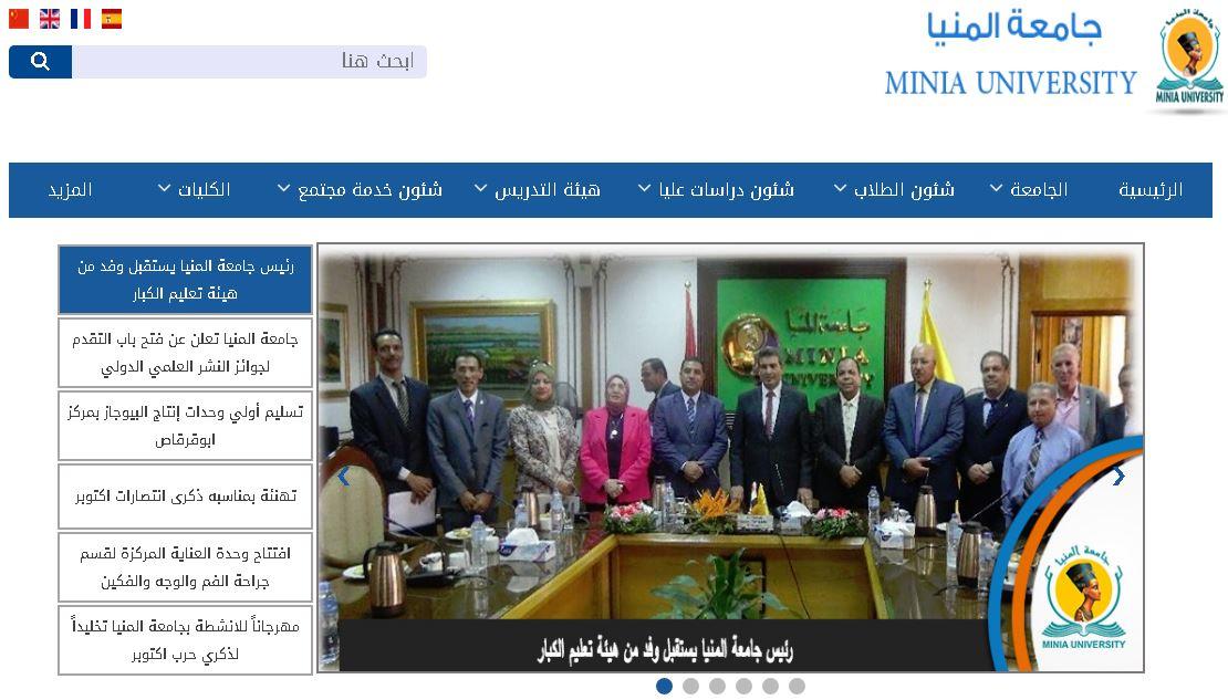 埃及米尼(ni)亞大學 Minia University, Egypt