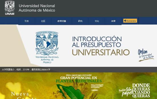 墨西哥國(guo)立(li)自治大學